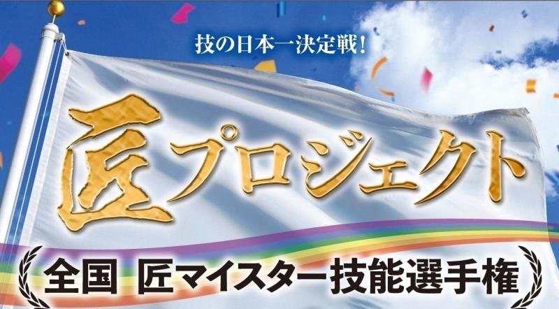 【匠プロジェクト】匠マイスター技能選手権